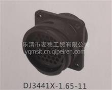 高精度连接器插件护套DJ3441X-1.65-11圆形4孔,需要咨询客服/DJ3441X-1.65-11