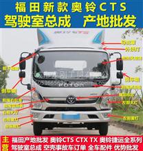 产地批发 福田驾驶室奥铃CTS驾驶室总成 空壳驾驶室配件/L1500010137A0
