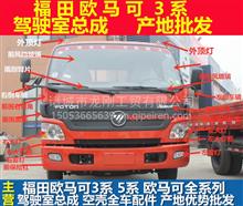 产地批发福田驾驶室福田欧马可驾驶室总成空壳驾驶室配件/1B200500000147