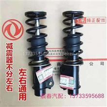 东风天龙/大力神/弹簧减震器总成/5001160—1100