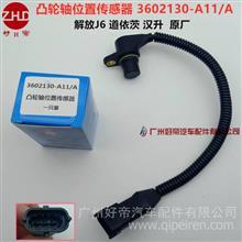 好帝 解放J6 道依茨 汉升 凸轮轴位置传感器 3602130-A11/A  原厂/3602130-A11/A