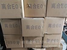 JAC江淮货车骏铃威铃康铃离合器踏板/1602020E0