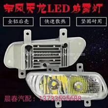 东风天龙LED前雾灯总成/3732030—C0100
