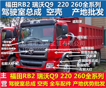 产地销售福田驾驶室福田RB2瑞沃Q9 220 240 260驾驶室总成空壳/福田RB2瑞沃Q9驾驶室总成大全