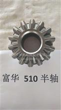 广州富华510车桥后桥半轴齿行星齿ZSCE000IM0-4【专业生产齿轮,配套厂家】/ZSCE000IM0-4/CF000IM0-5