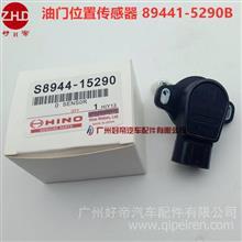 好帝 日野三一华菱 油门位置传感器 89441-5290B开度器加速传感器/89441-5290B