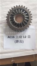 重汽新款AC16主从动圆柱齿轮12齿,磨齿【专业生产齿轮,配套厂家】