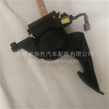 一汽解放J6P原厂油门踏板总成/1108010-50A