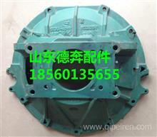 一汽锡柴4102发动机飞轮壳/一汽锡柴4102发动机飞轮壳