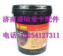 190007301050+001中国重汽豪沃原厂专用重负荷车辆齿轮油18L / 190007301050+001