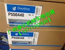 美国唐纳森柴油格P550440/P550440