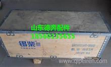 一汽锡柴6110A发动机曲轴/1005001CA01-0000B
