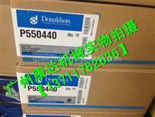 美国唐纳森滤芯P550440/P550440