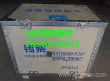 一汽锡柴6110A四组合/K0130000-PJ4P