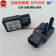 好帝 江鈴全順順達凱運 壓差傳感器  DP5200 插排氣 原廠/DN1-5H295-BB DP5200