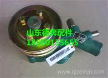 一汽锡柴490-B45水泵/一汽锡柴490-B45水泵