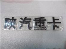 "陕汽重卡标牌""陕汽重卡""标牌/DZ1600930006"