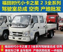优势批发福田驾驶室福田时代小卡之星2 Q2 3 Q3驾驶室总成 空壳/1B15850000065