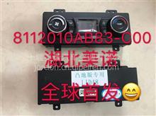 一汽青岛解放JH6   空调控制面板  暖风控制器 8112010-AB83/8112010-AB83