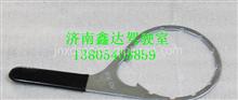 WG9925550100+002重汽豪沃T7H豪沃T5G滤清器扳手/WG9925550100+002