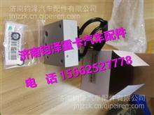 WG1034120181+002重汽豪沃空气电磁阀/WG1034120181+002
