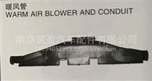 庆铃天皇100P驾驶室暖风出风管总成/电话:18994052985