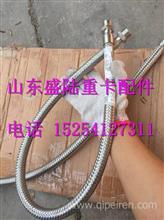 WG9525360393重汽豪翰不锈钢金属软管总成/ WG9525360393