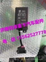 DZ95189711050陕汽德龙尿素管路控制模块/DZ95189711050