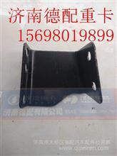 陕汽德龙配件进气钢管支架DZ96259191014/DZ96259191014
