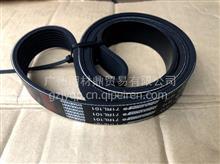 东风康明斯ISDe270-30发动机风扇皮带8PK1611/C3289001/8PK1611/C3289001
