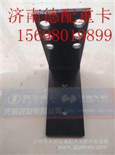 陕汽德龙配件支架2415KS-3406094/2150KS-3406094