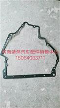 重汽豪沃T7H前端盖密封垫/200V01905-0092
