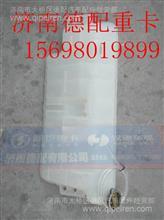 陕汽德龙配件膨胀水箱DZ97259533010/DZ97259533010