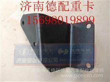陕汽德龙配件左支架DZ9100360503/DZ9100360503