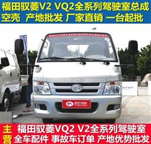 优势供应福田驾驶室驭菱VQ2 V2驾驶室总成 空壳 驾驶室配件/福田驭菱VQ2 V2驾驶室总成大全