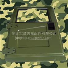 61C37-00109原厂东风猛士EQ2050军车越野车配件 猛士车门总成/61C37-00109