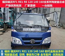 供应福田驾驶室福田RF1 RE1 瑞沃120 140 160驾驶室总成空壳配件/福田瑞沃120 140驾驶室总成大全