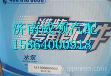 AZ1500060050潍柴水泵