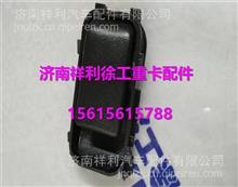 61NMBW111-05120徐工汉风G5小汉风内扣手/61NMBW111-05120