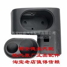 陕汽德龙F3000手阀护罩带杯托总成/DZ93259360150