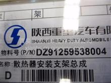 陕汽德龙新M3000散热器安装支架总成/DZ91259538004