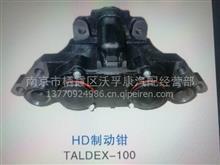 美驰汉德宇通金龙青年制动卡钳总成/YF350DR01-040