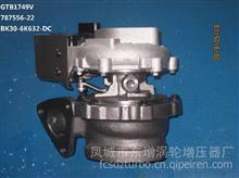 东GTD增 GTB1749VK Turbo BK3Q-6K682-CB 787556; turbo;/GTB1749VK  U203-13-700A Turbo;