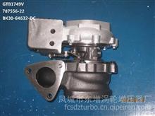 东GTD增 GTB1749VK Turbo BK3Q-6K682-CB 787556; /GTB1749VK  U203-13-700A Turb
