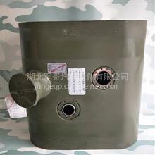 1102010-KF2J0东风天锦EQ1120GA军车运兵车配件 天锦副油箱总成/1102010-KF2J0