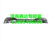 812W63701-0004重汽豪沃T5G宽体半高顶遮阳罩