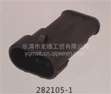 高精度高仿连接器插件护套282105-1需要咨询客服/282105-1