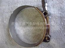 陕汽德龙新M3000冷却系统T型卡箍/DZ9003532084
