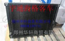 宇通海格金龙金旅客车配件考斯特校车公交车配件 散热器水箱总成/原厂配件