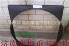 陕汽德龙新M3000WP7风扇护风罩/DZ91259536022